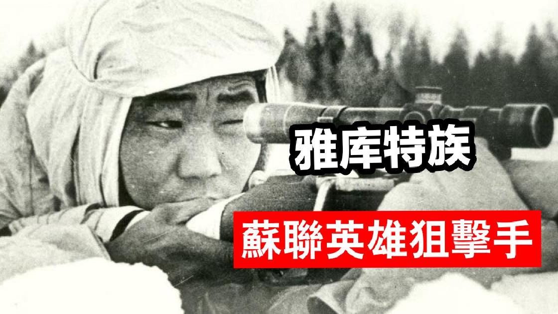 雅库特族苏联英雄狙击手