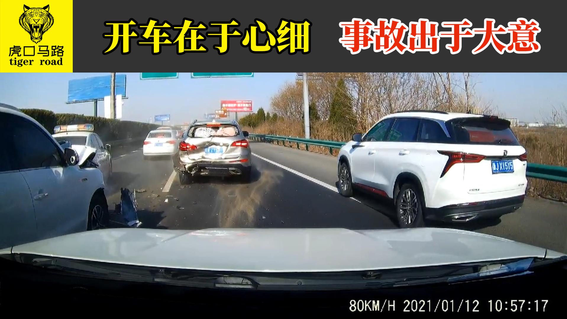 2021交通事故(4):开车在于心细,事故出于大意