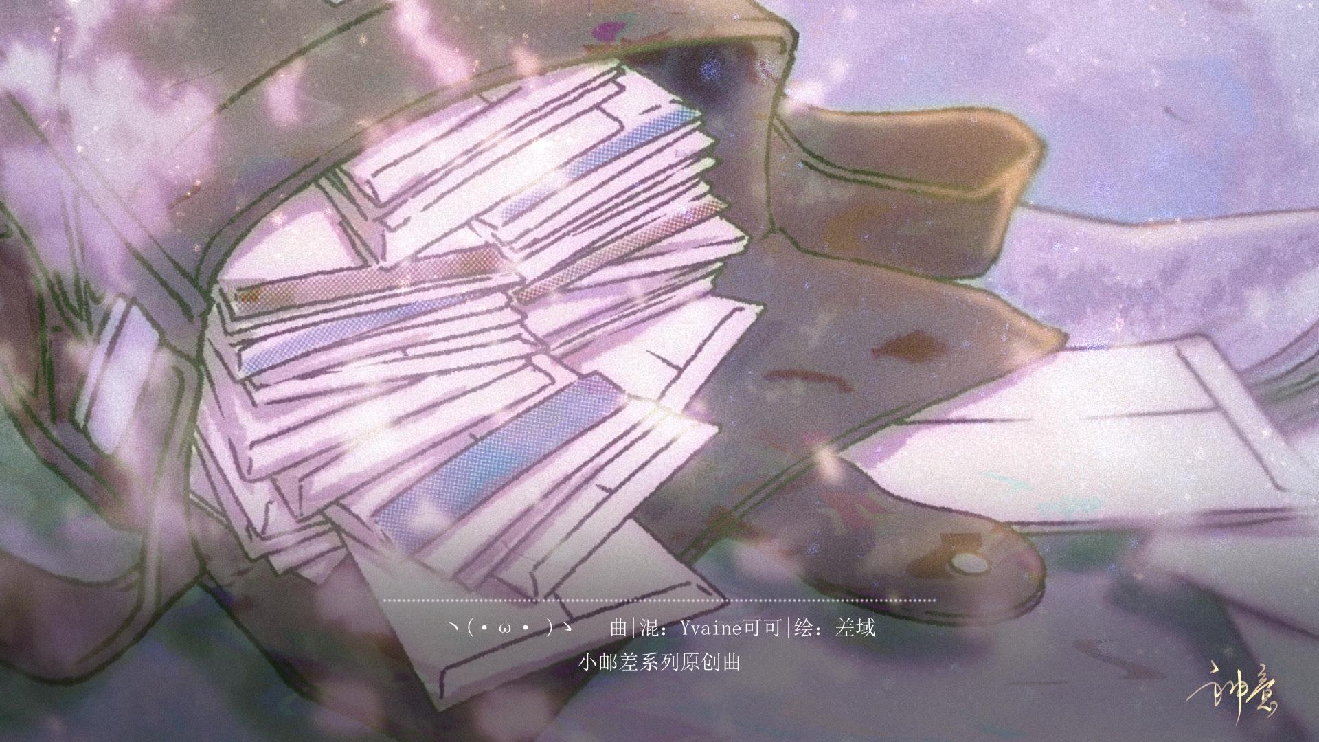 【小邮差系列原创曲】ヽ(•̀ω•́ )ゝ【神意工作室】