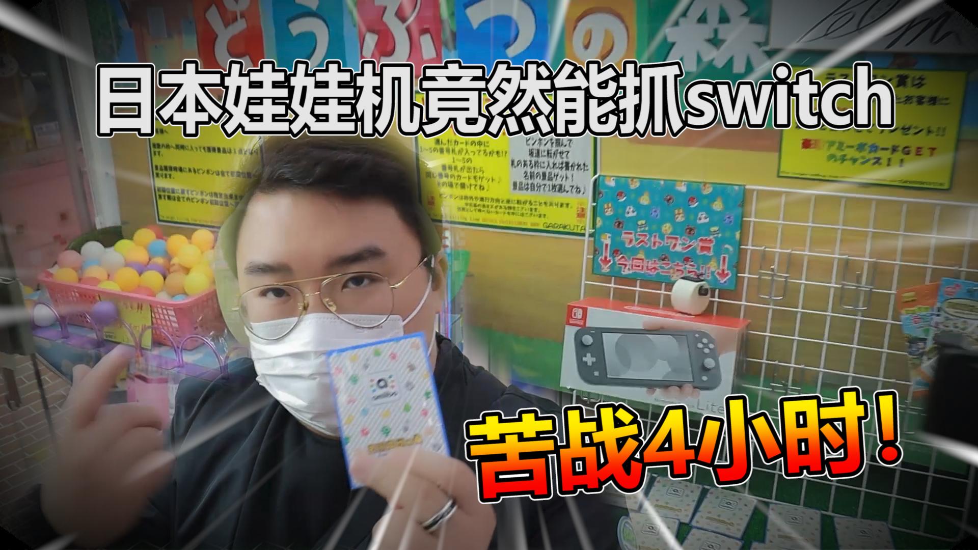 日本娃娃机竟然能抓switch!苦战4小时能抓下来吗!