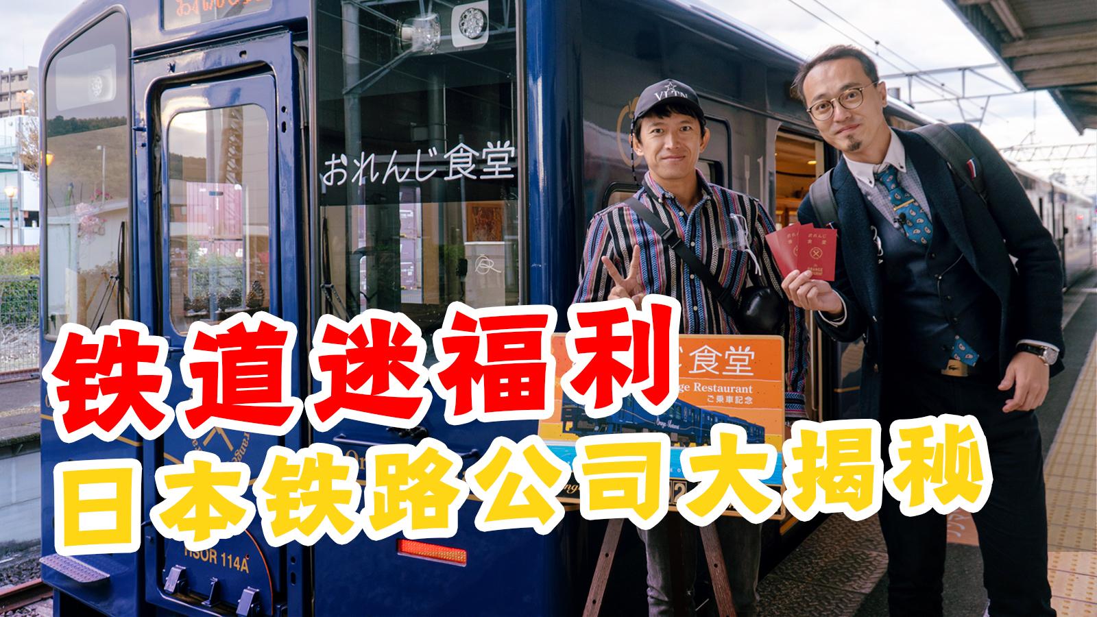 铁道迷福利,日本列车公司大揭秘
