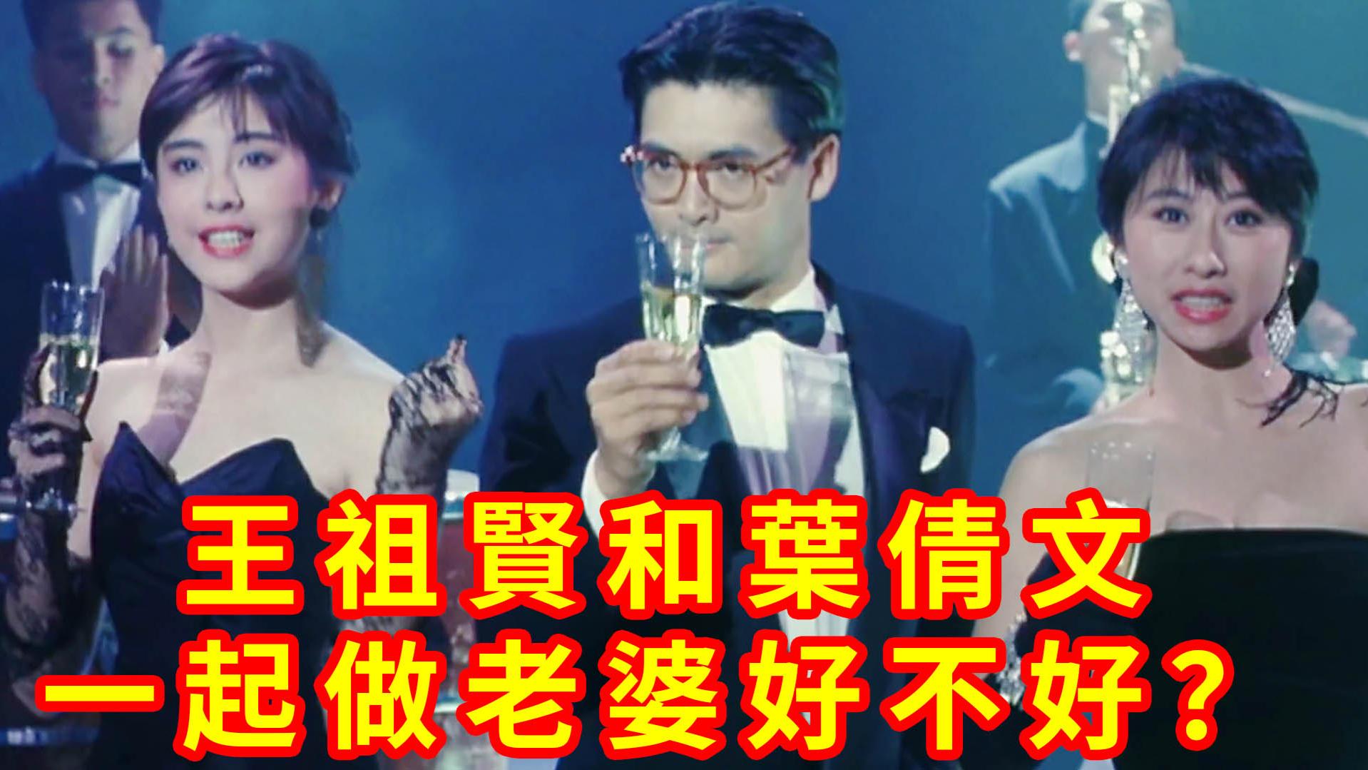 香港两大女神,一起给你做老婆好不好?王祖贤和叶倩文《大丈夫日记》