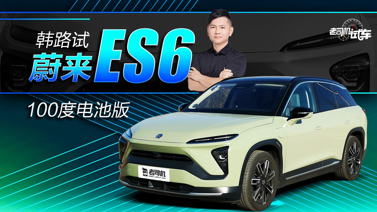 老司机试车:韩路试蔚来ES6-100度电池版