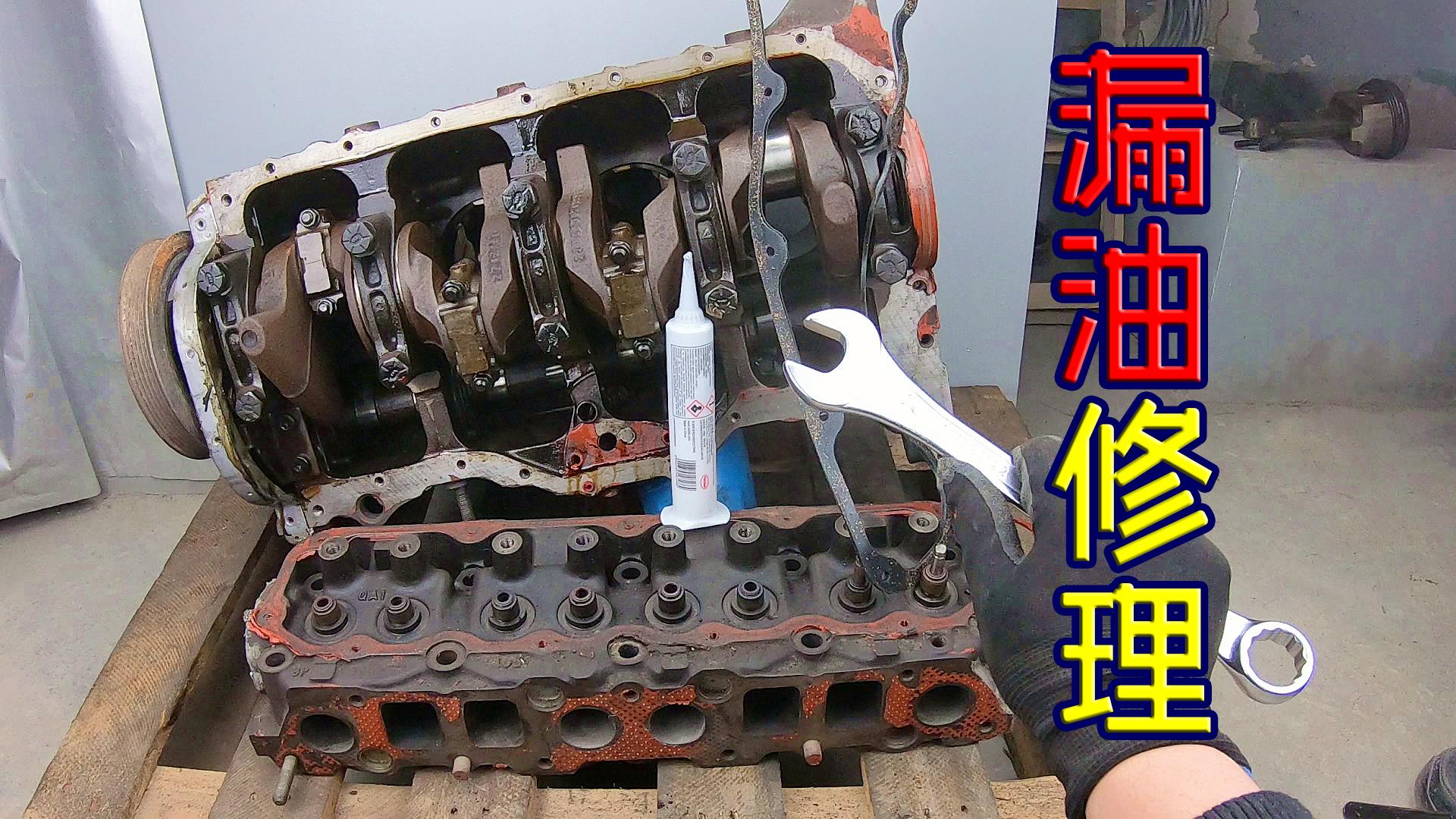【撸车师兄】发动机为什么会漏机油?8成的原因,其实出在这3个零件上