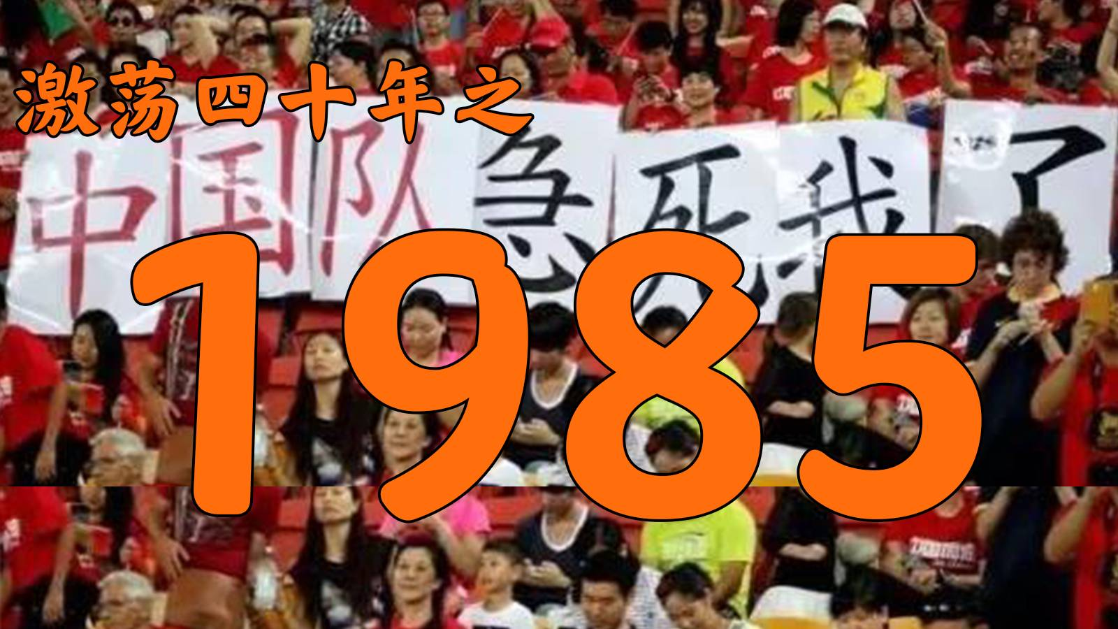 1985年的中国发生了什么?【激荡四十年·1985】