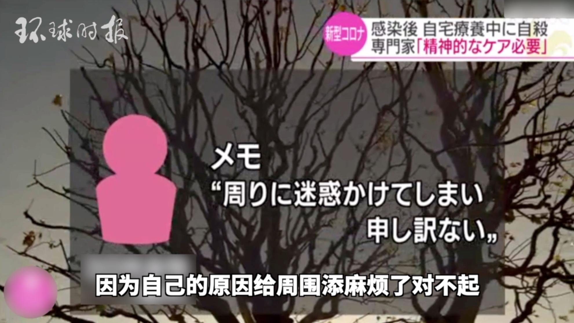 """东京感染新冠女性家中自杀,留遗书""""给周围添麻烦了对不起"""""""