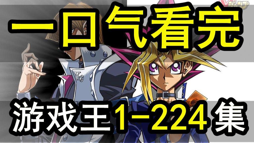 初代游戏王,一口气看完!224集!爆肝20天!