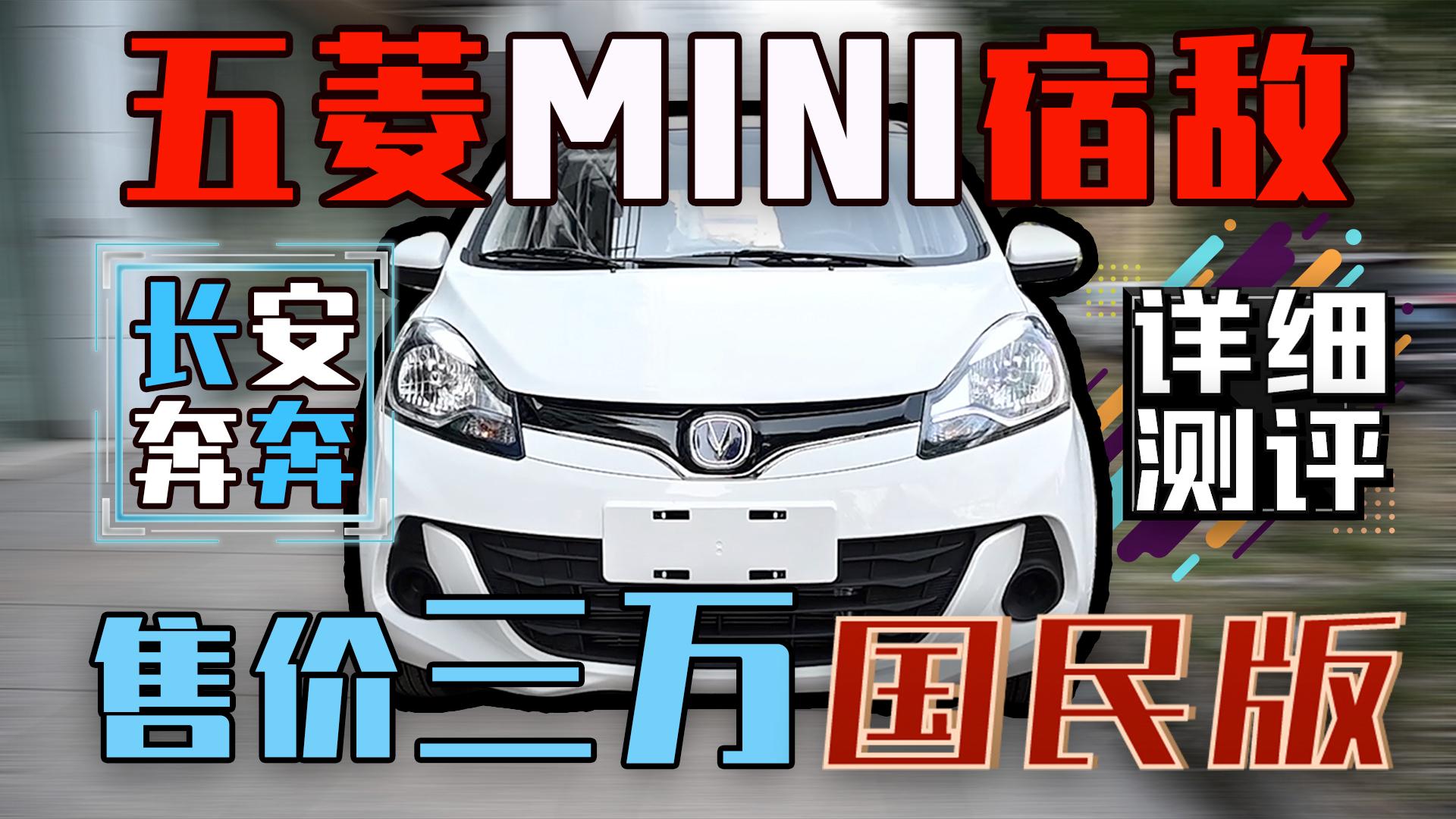 五菱宏光miniev宿敌售价3.98万 长安奔奔E-star国民版实拍测评!