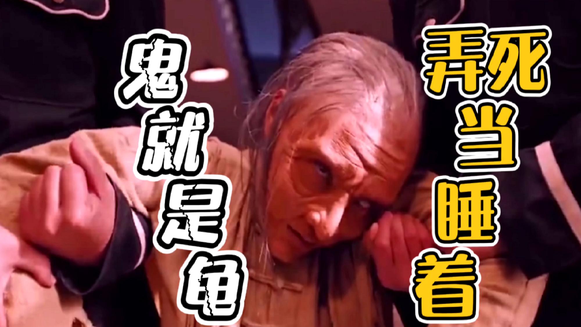 四川方言搞笑配音:鬼有啥怕的?鬼就是龟,弄死当睡着!