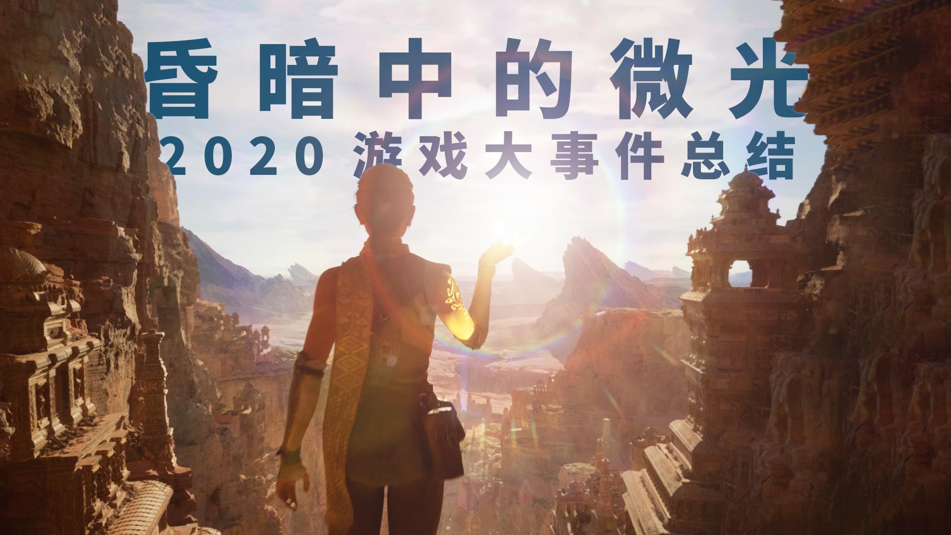 昏暗中的微光:2020游戏大事件总结 【就知道玩游戏126】