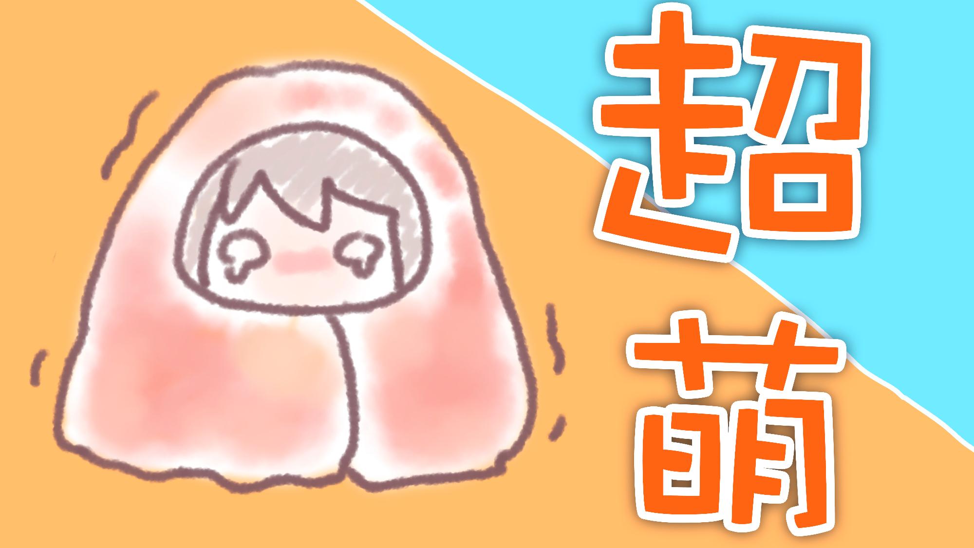 【中文填词翻唱】不想从被窝里出来 by 糖依amei
