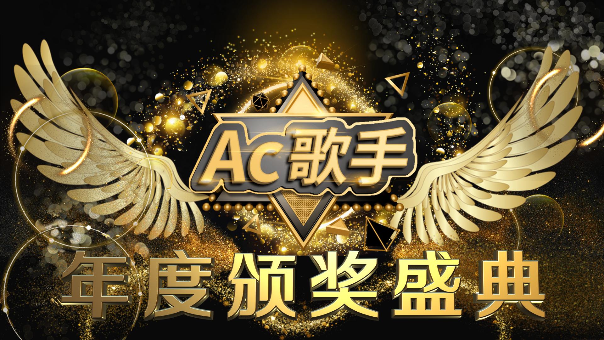《AC歌手》年度颁奖典礼