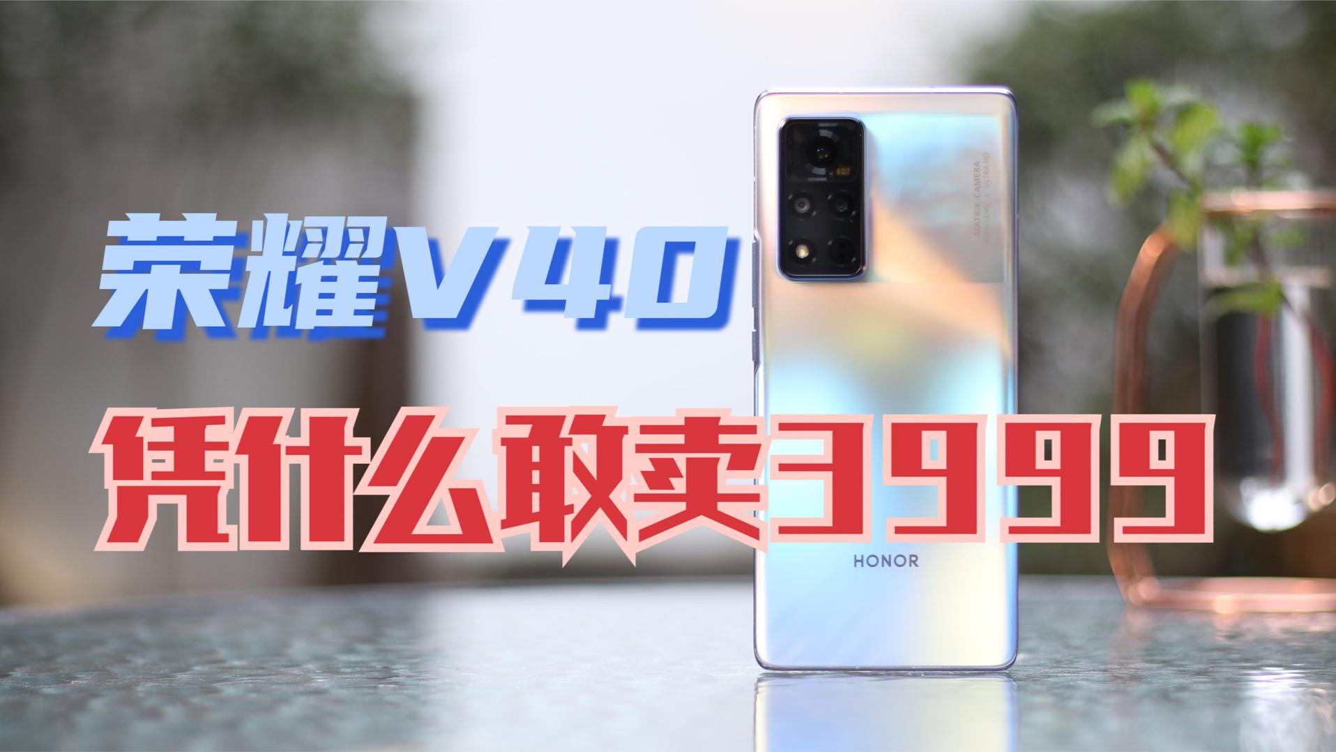 荣耀V40深度评测,凭什么敢卖3999?【新评科技】