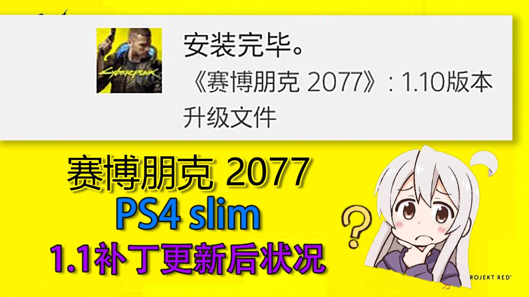 赛博朋克2077 PS4 slim 最新1.10补丁更新后游戏情况,现在可以玩了吗?