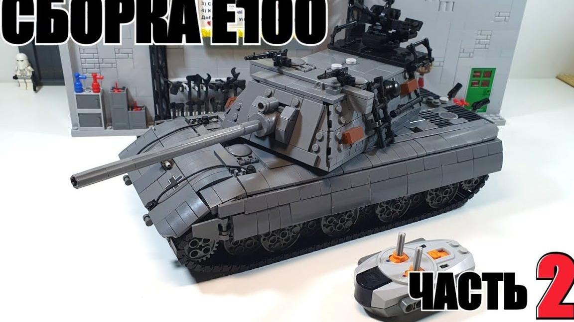 乐高MOC教程 E100坦克
