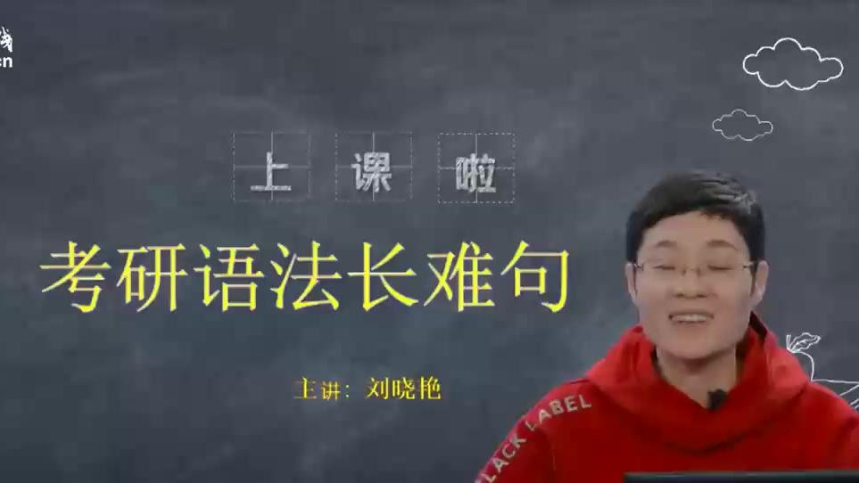 【研来如此考研】22最新版考验语法长难句【刘晓燕主讲】