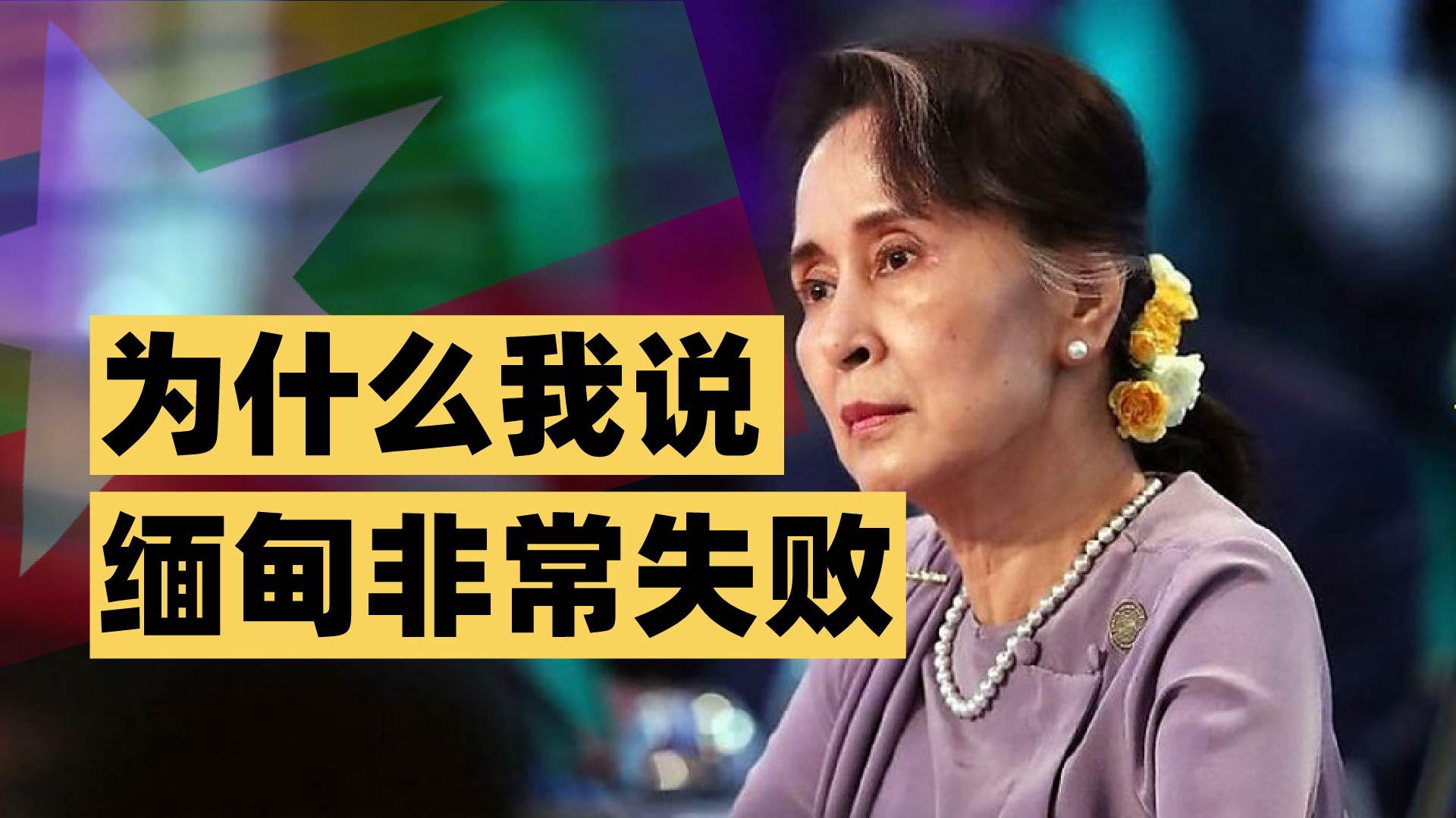 经济从第一到倒数,为什么我说缅甸非常失败?
