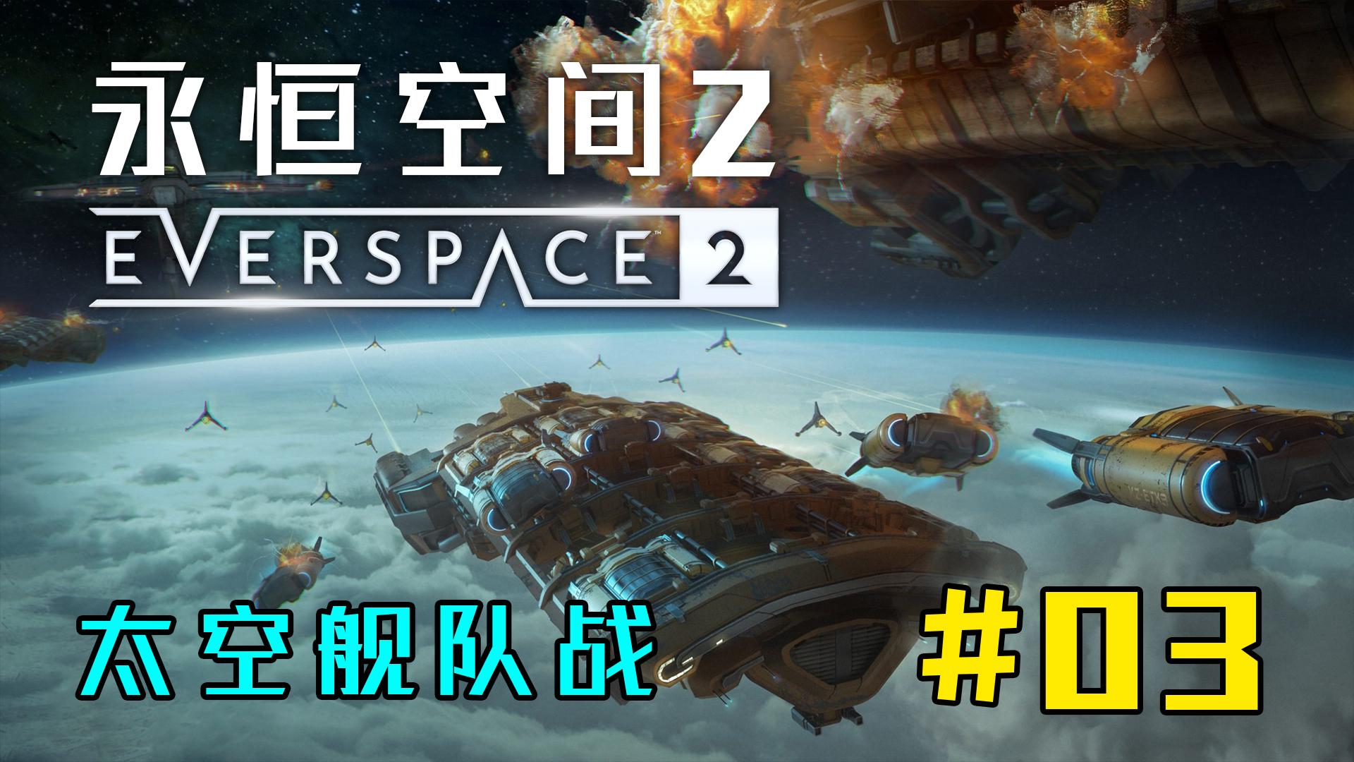 【独家】矿工舰队遭遇太空海盗!我们立即出手相救!独立大作《永恒空间2》#03【QPC】