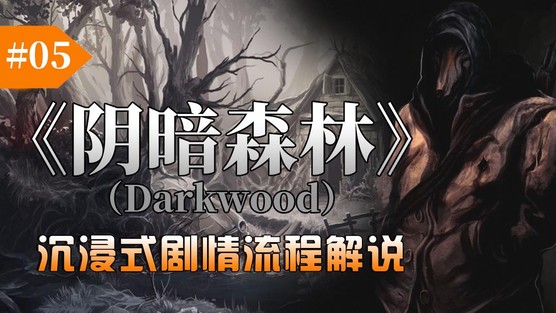 【不敢玩看我】残忍的现场,狼人终归还是人形态的狼:沉浸式解说《阴暗森林》第五期