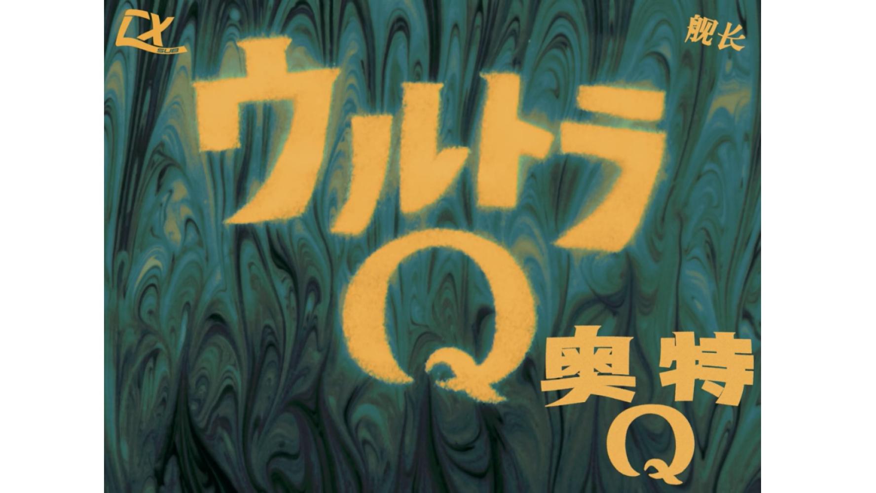 [奥特Q][纯天然色/彩色][中日双字幕][1080P][全28集][晨曦&舰长制作]