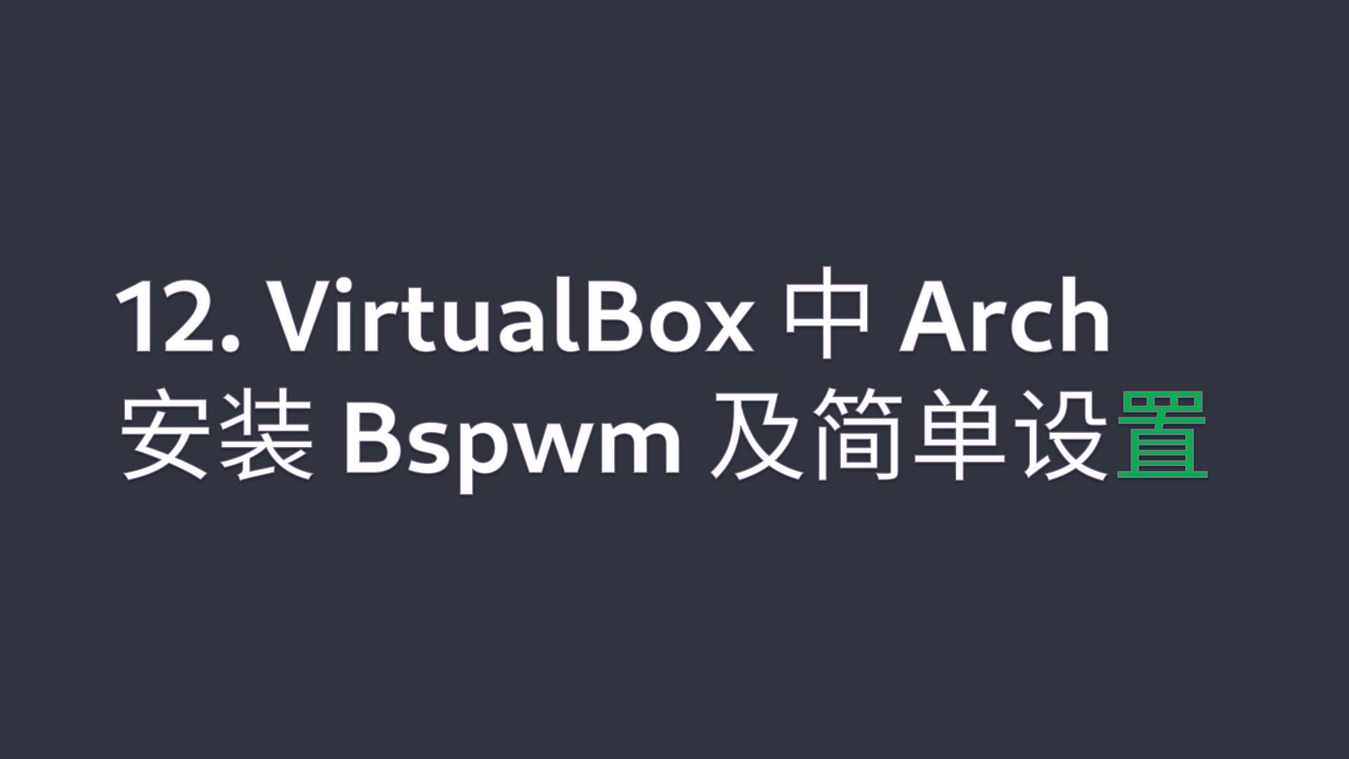 12. VirtualBox 中 Arch 安装 Bspwm 及简单设置