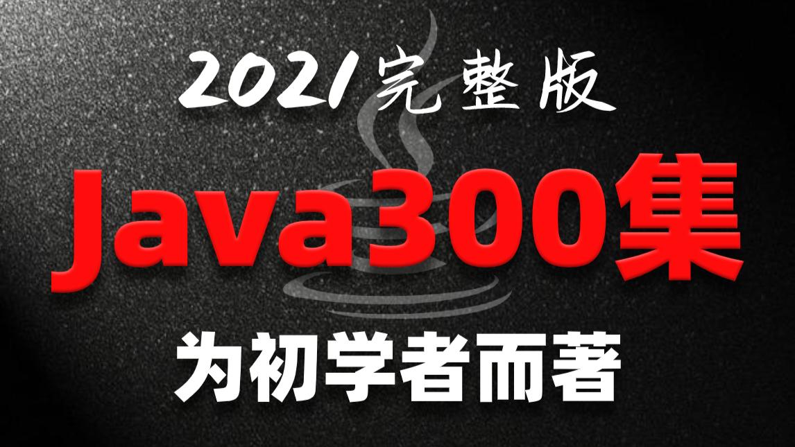 【尚学堂】Java零基础教程视频_Java300集零基础教程_Java初学入门视频基础巩固教程