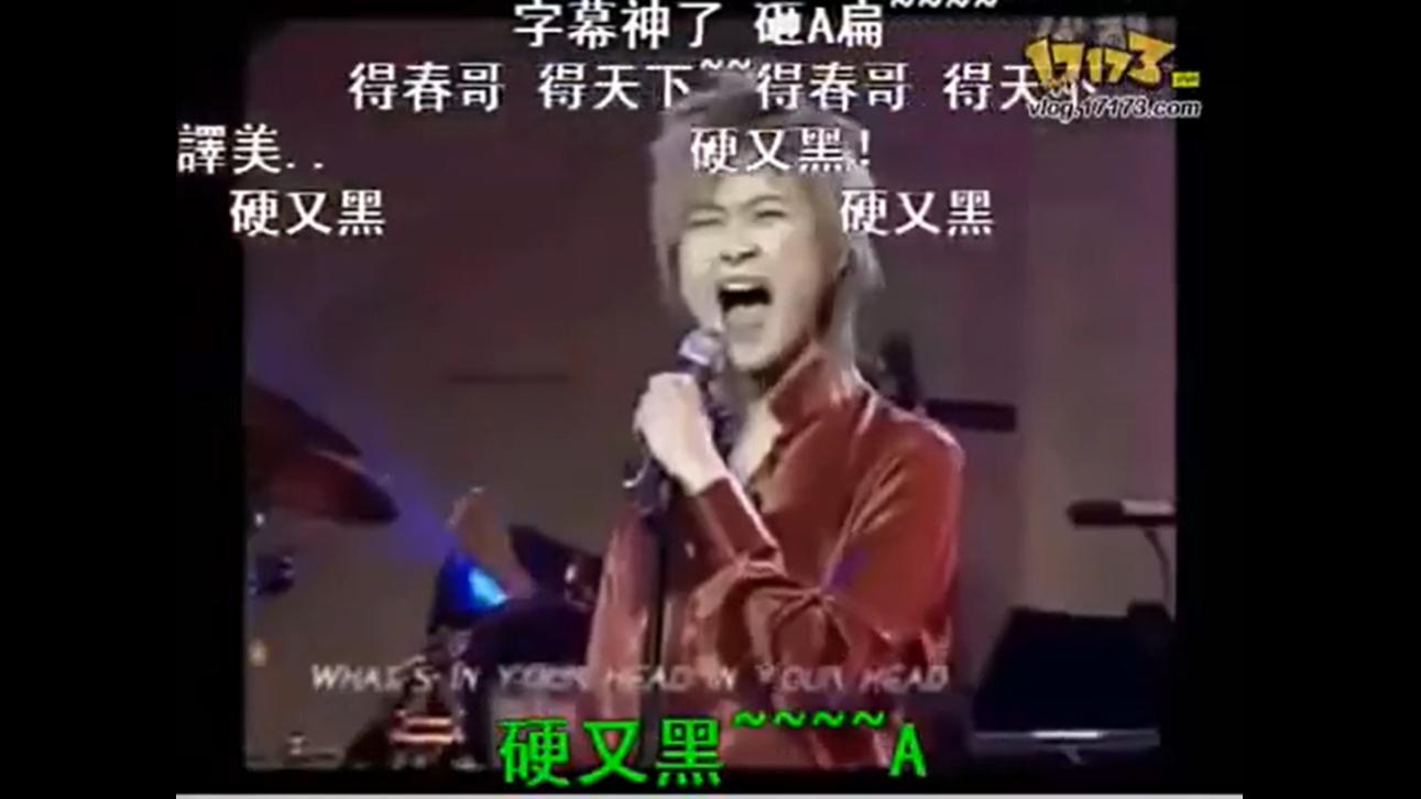 [补档]【回顾】春哥神曲三首(ac241105)