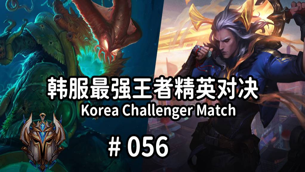 韩服最强王者精英对决 #056 | 设计师,你看他!