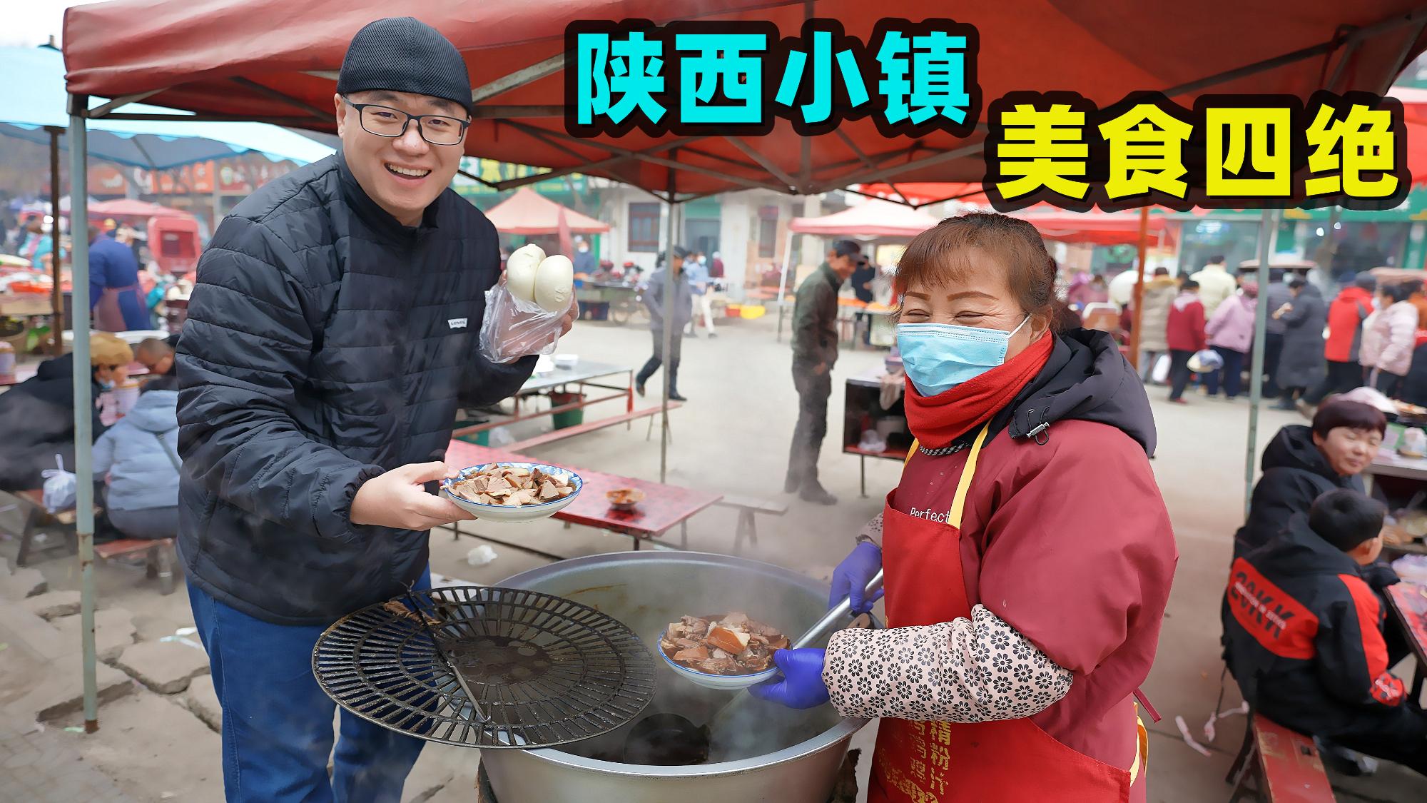 陕西关中临平镇,乡村美食4绝,阿星吃羊肉泡馍,3代传承腊汁肉