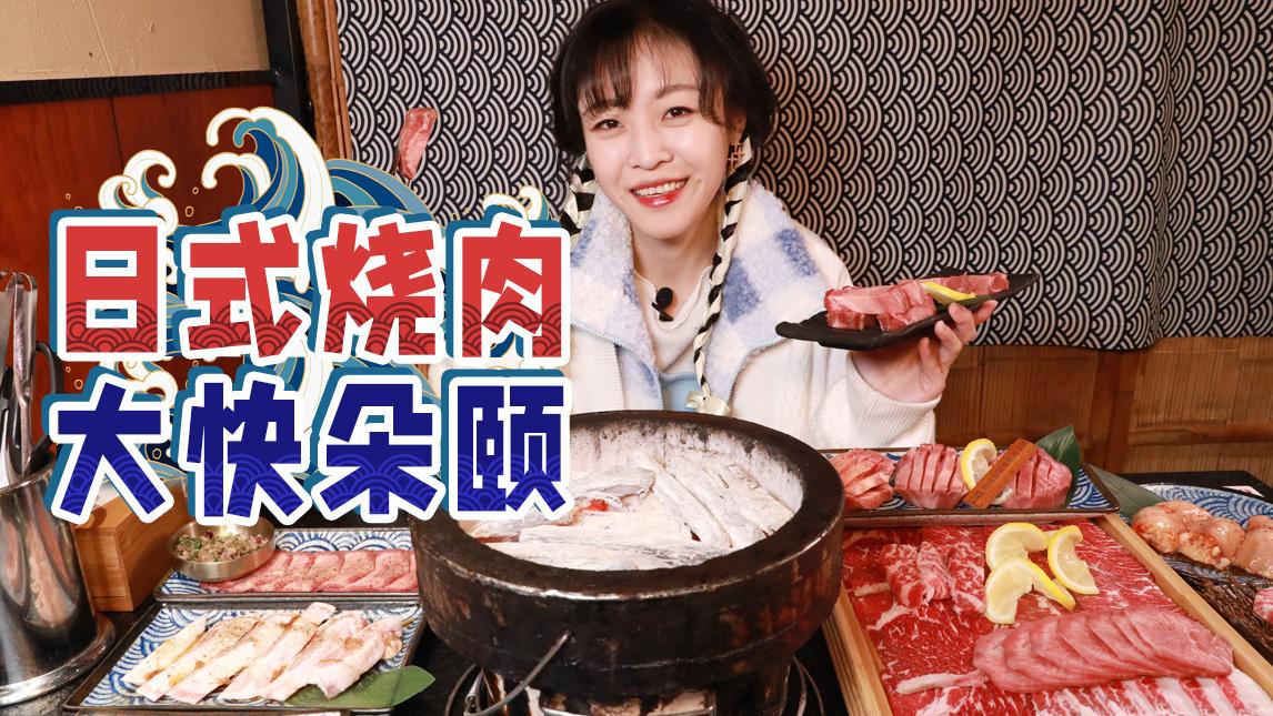 【mini探店】烤牛舌的花样吃法 厚切炒饭卷萝卜 入口爆汁
