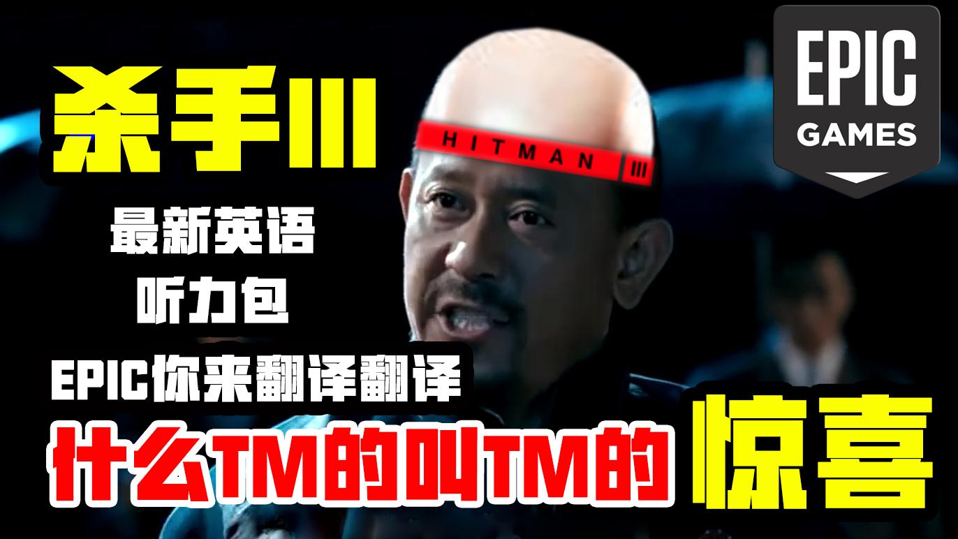【EPIC每周资讯】杀手最终章成最新英语听力包?炫酷2D恶魔城游戏白给!