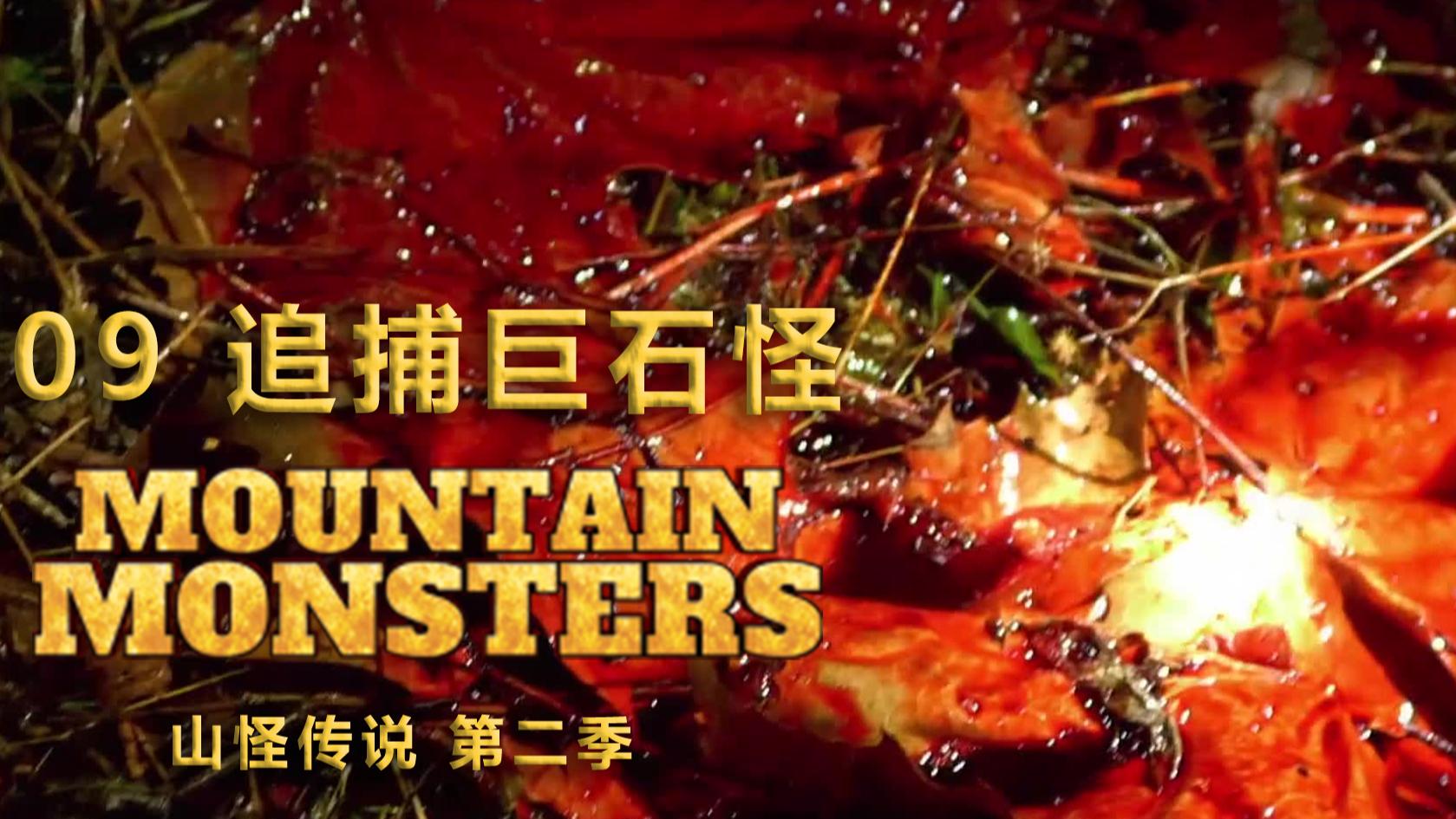 山怪传说 第二季:第9集 追捕巨石怪