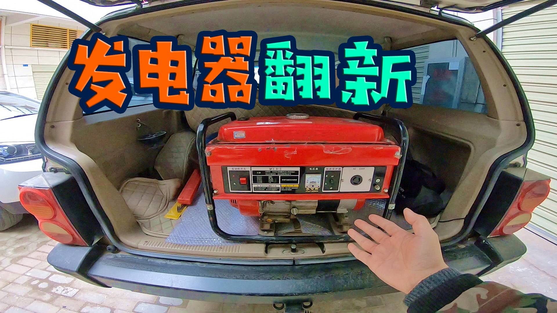【撸车师兄】300块买台二手发电机,自己动手修好它!顺便清除发动机缸内积碳