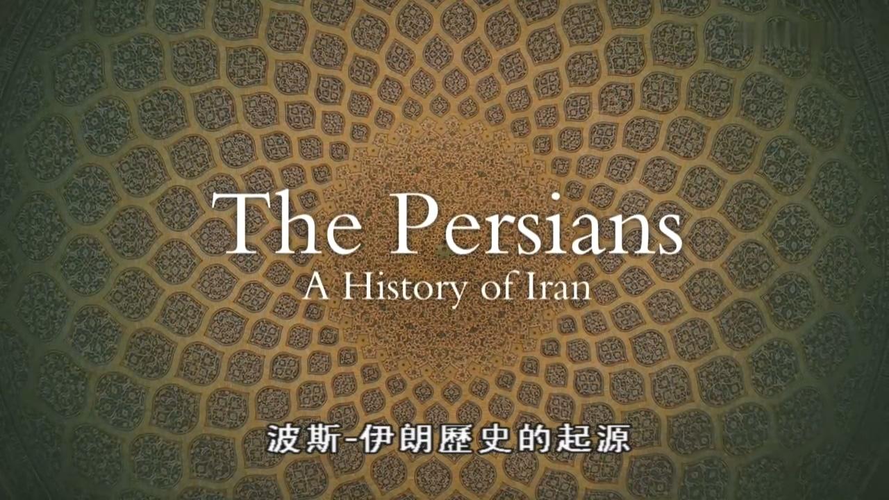 纪录片 波斯 伊朗历史的起源 第一集 英语中字 720P