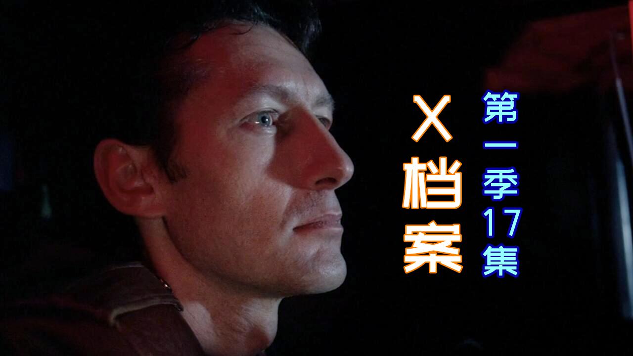 【奥雷】不明飞行物被击落后不知所踪 神秘的影子政府暗中监听一切《X档案》第一季17