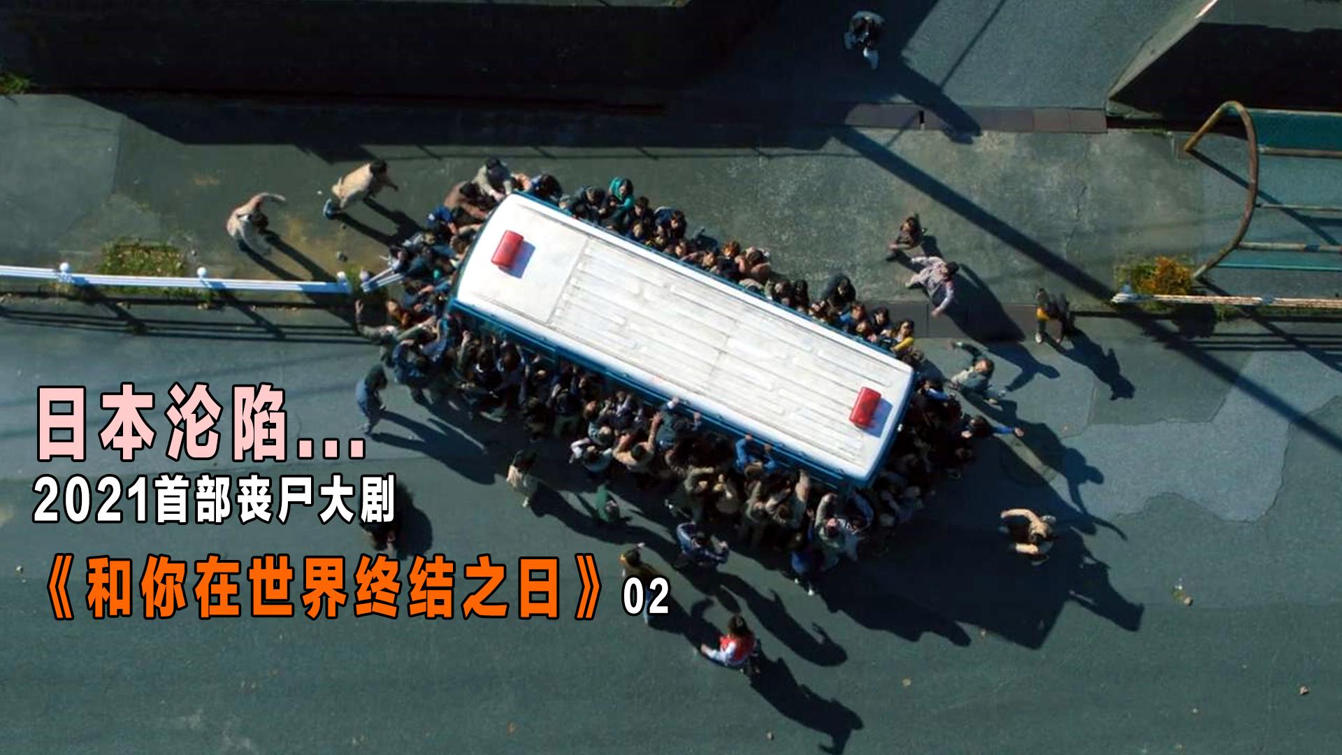 2021日本丧尸新剧,传染病毒爆发,成千上万的丧尸涌上街头