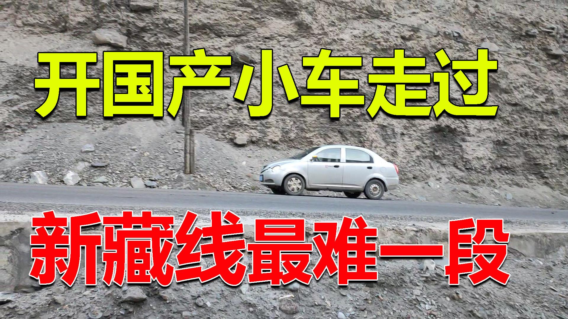 二手国产车自驾新藏线,车子频繁开锅,200公里路走了一整夜
