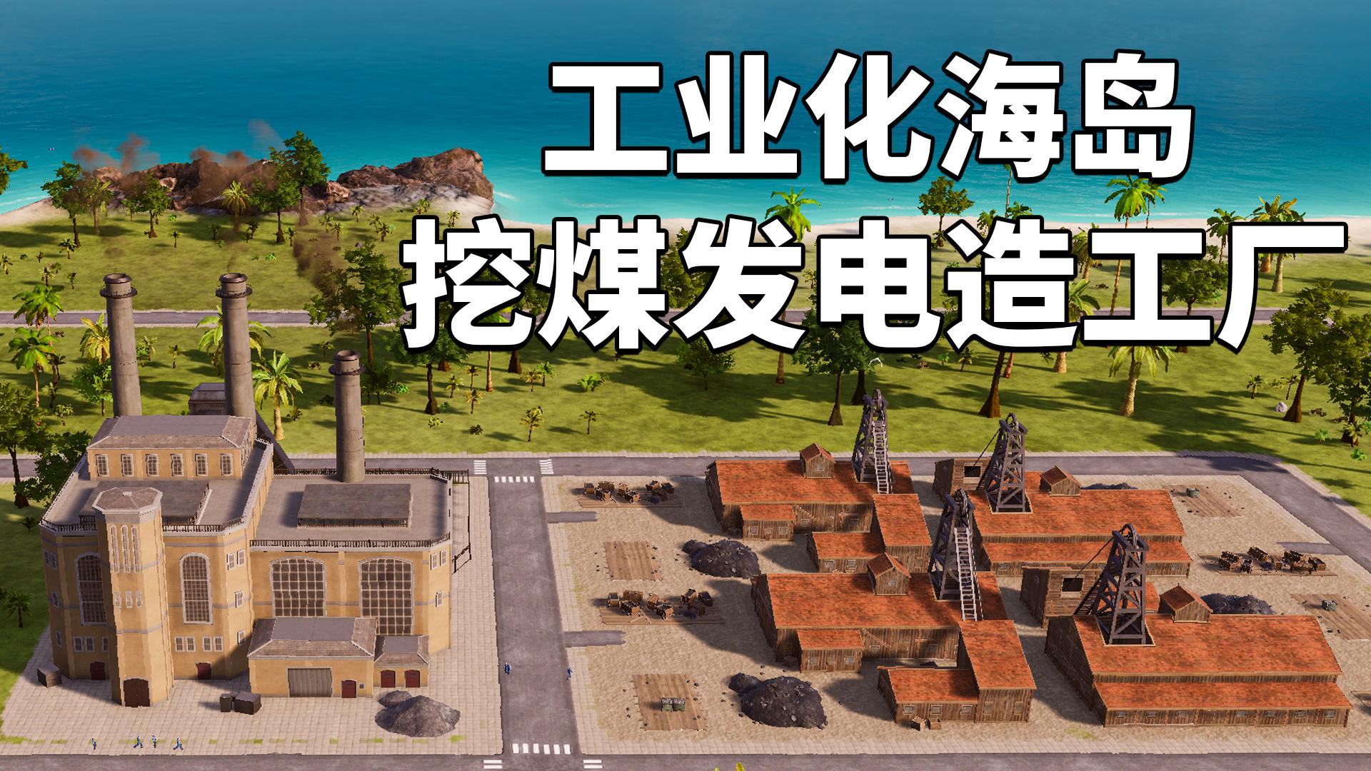 无能带你造岛当大亨02:大力促进海岛工业化,挖煤发电造工厂!