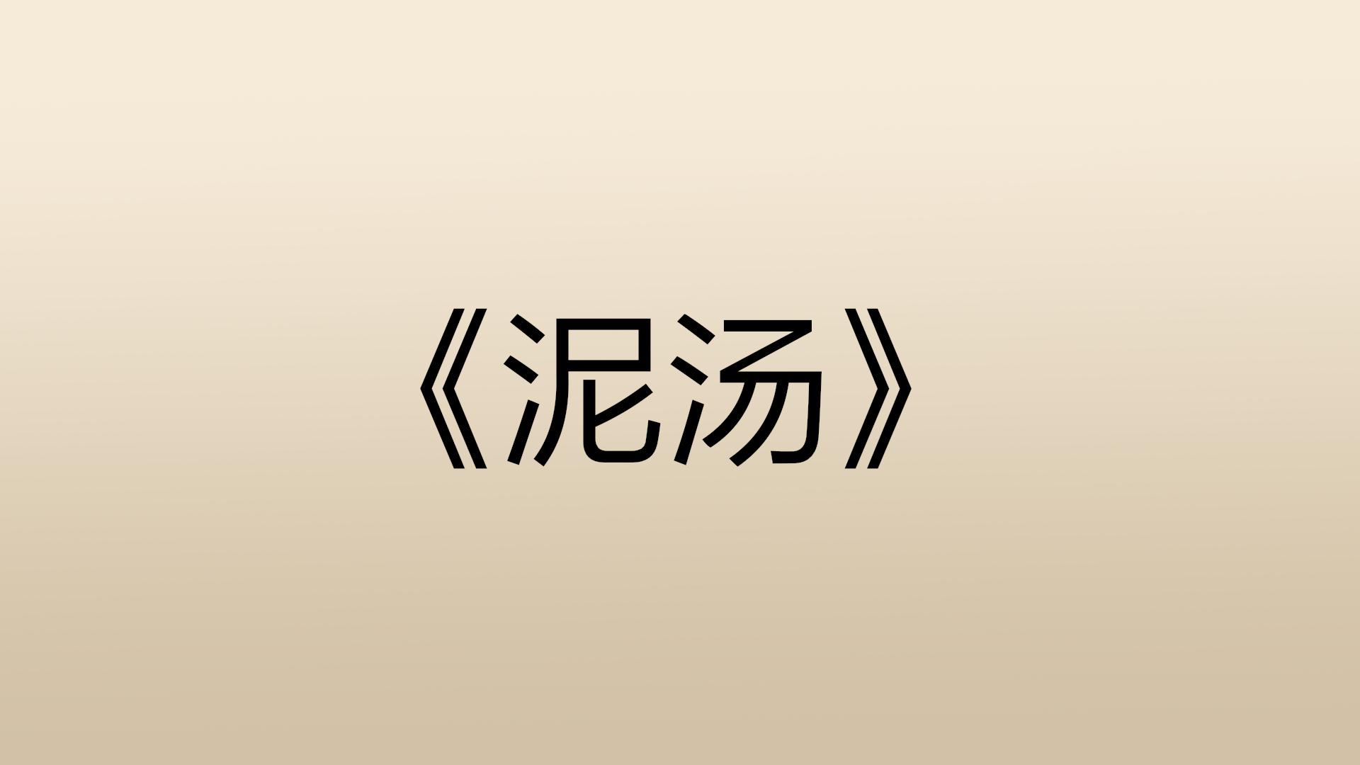 [独家]【奈子绘】泥汤