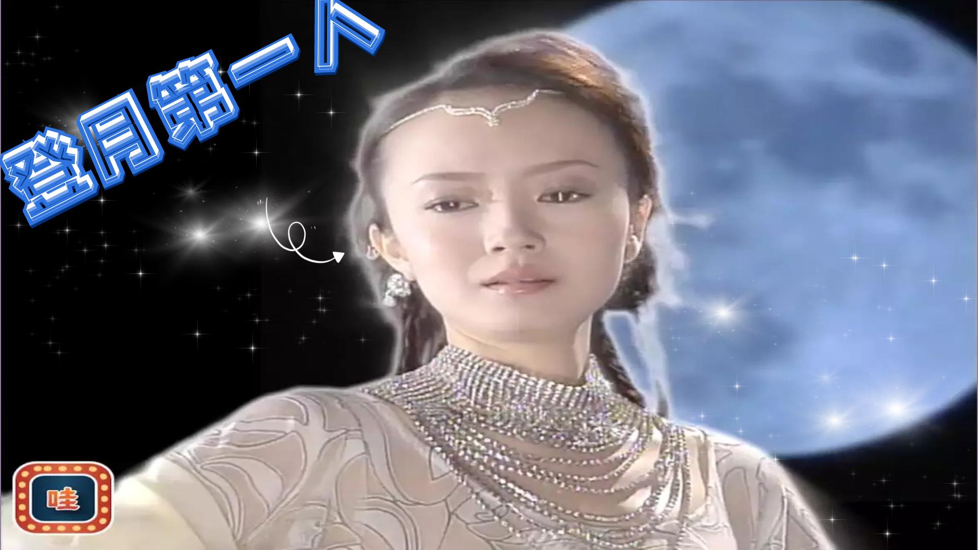 【我和僵尸有个约会3】19-20集:登上月球的第一个人是中国人