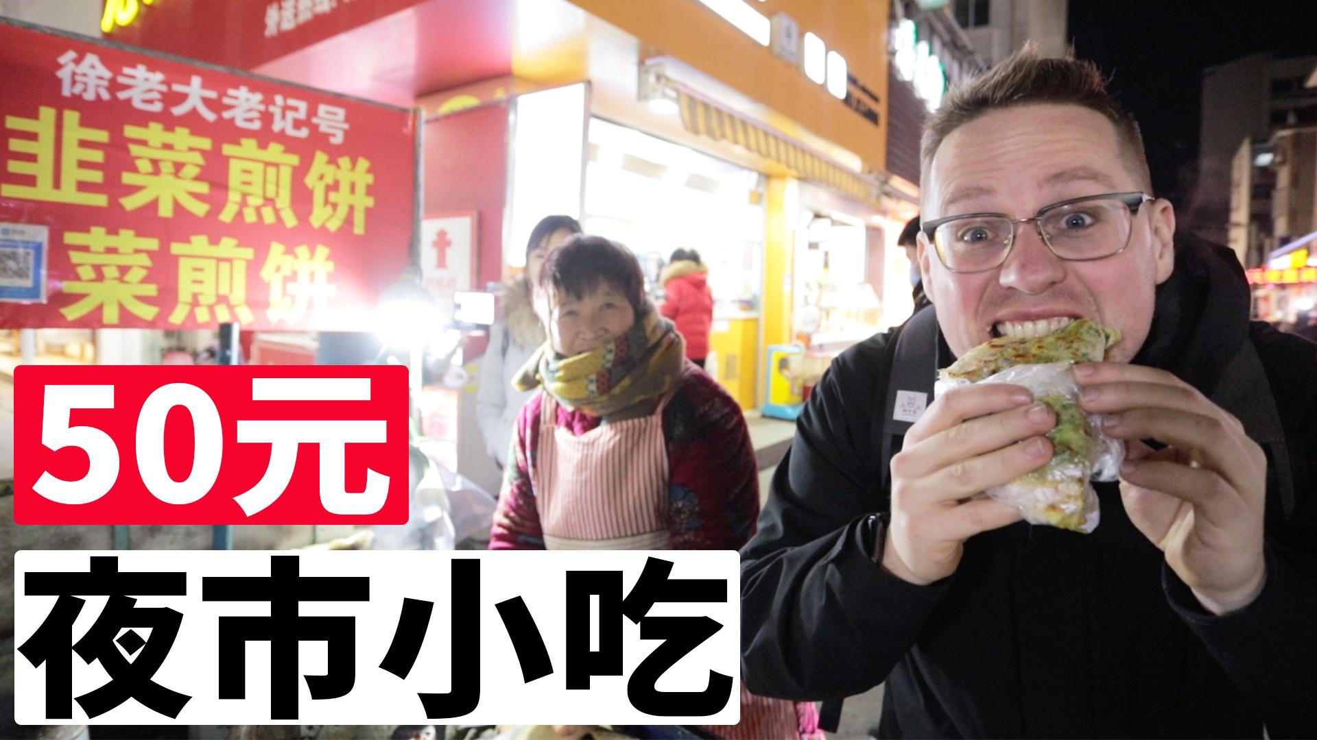江苏县城的房价居然这么高!?花50元能吃多少小吃?