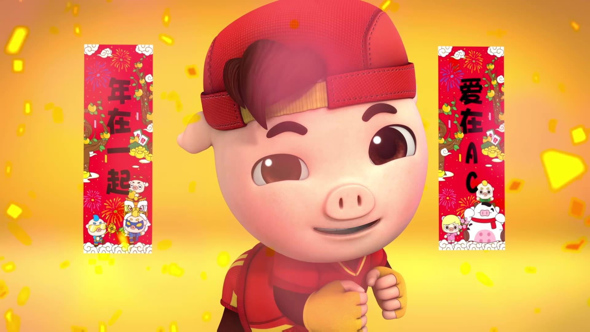 猪猪侠提前给各位Acer拜年啦!