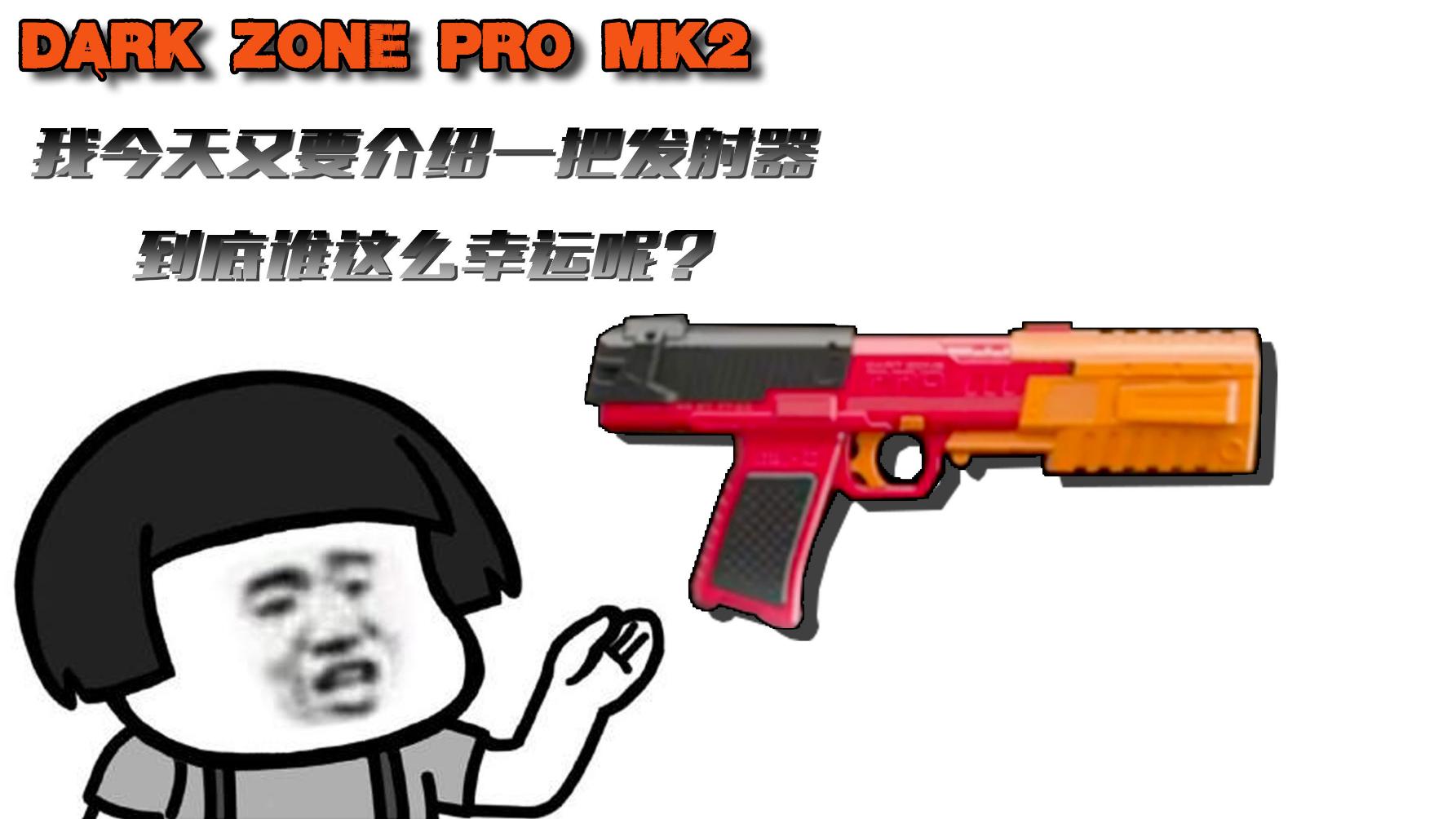 软弹发射器 DART ZONE PRO MK-2 nerf 评测