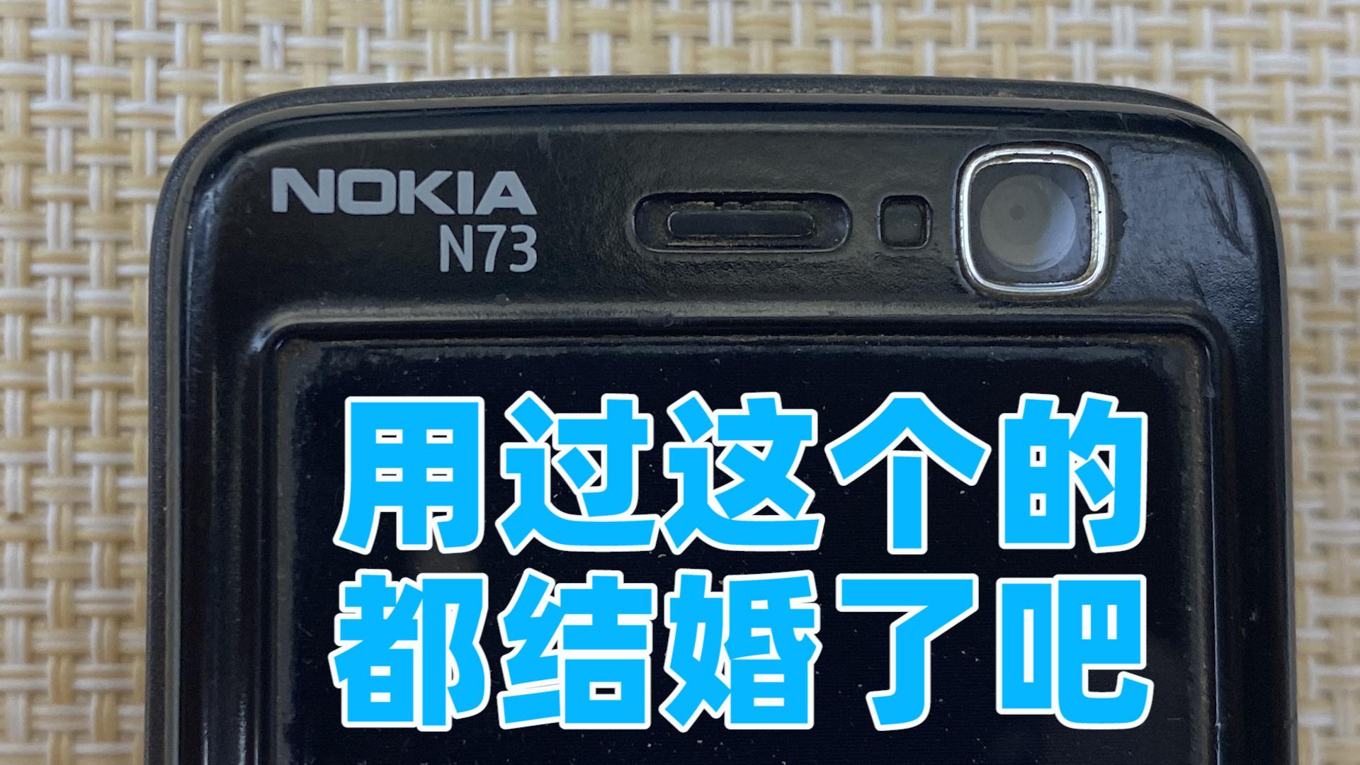 拆解诺基亚N73,曾用它和女朋友聊过QQ的请打1