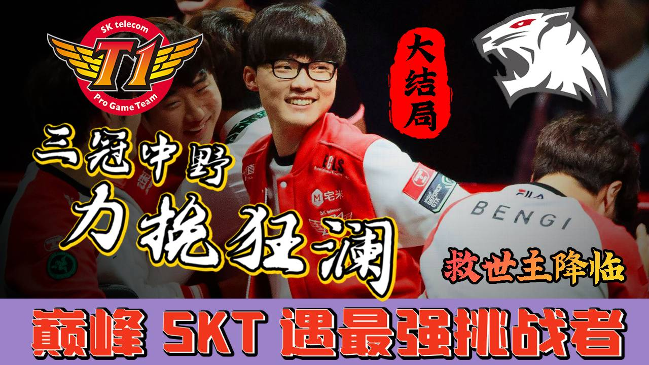 【老番复盘】SKT的底牌!百分百胜率组合迎战史上最强挑战者ROX!S赛经典BO5