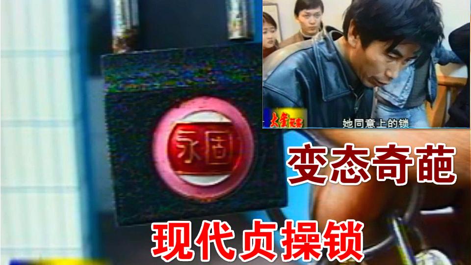 中国西部大案纪实:猥琐大叔囚禁女友,怕她出轨给下体上锁了!