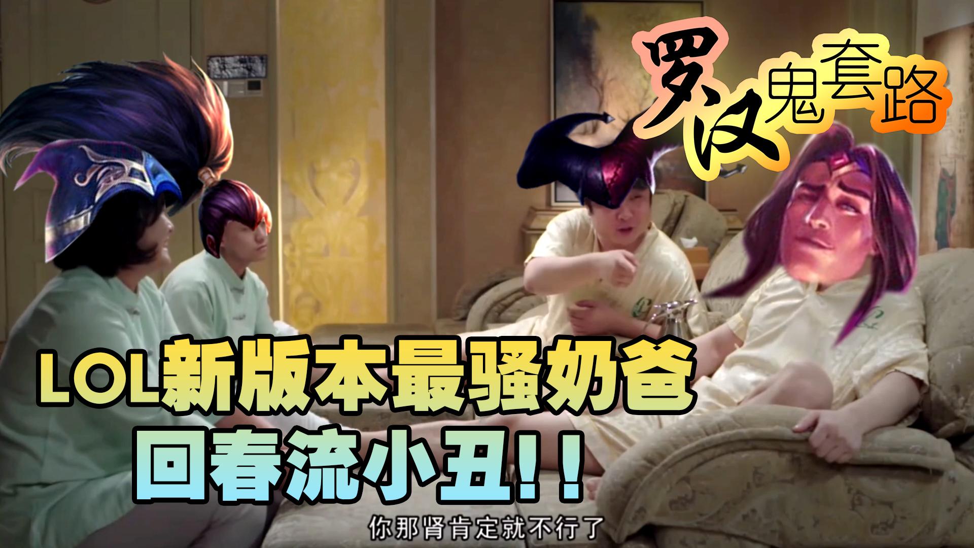 罗汉鬼套路:lol新版本最骚奶爸 小丑回春流!!