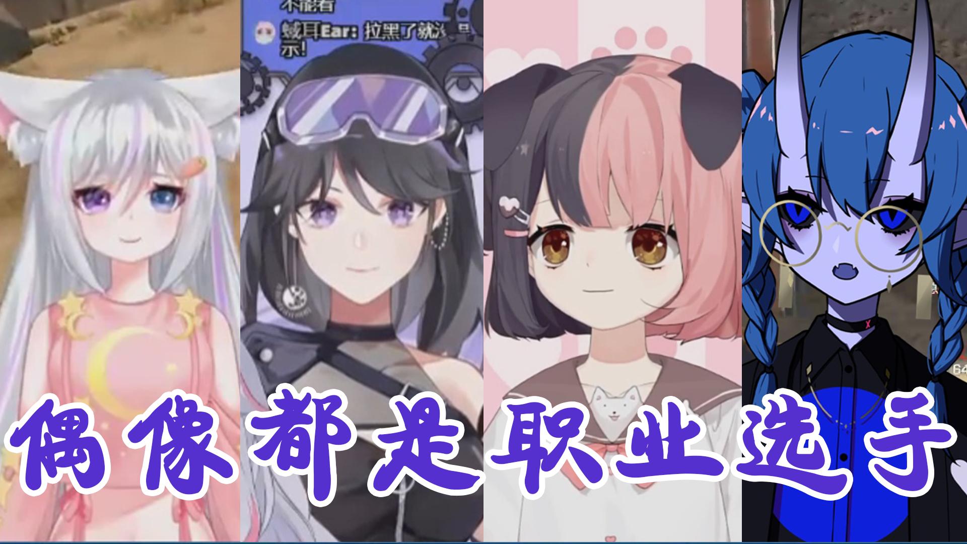 【偶像们的游戏高光时刻】vol.5