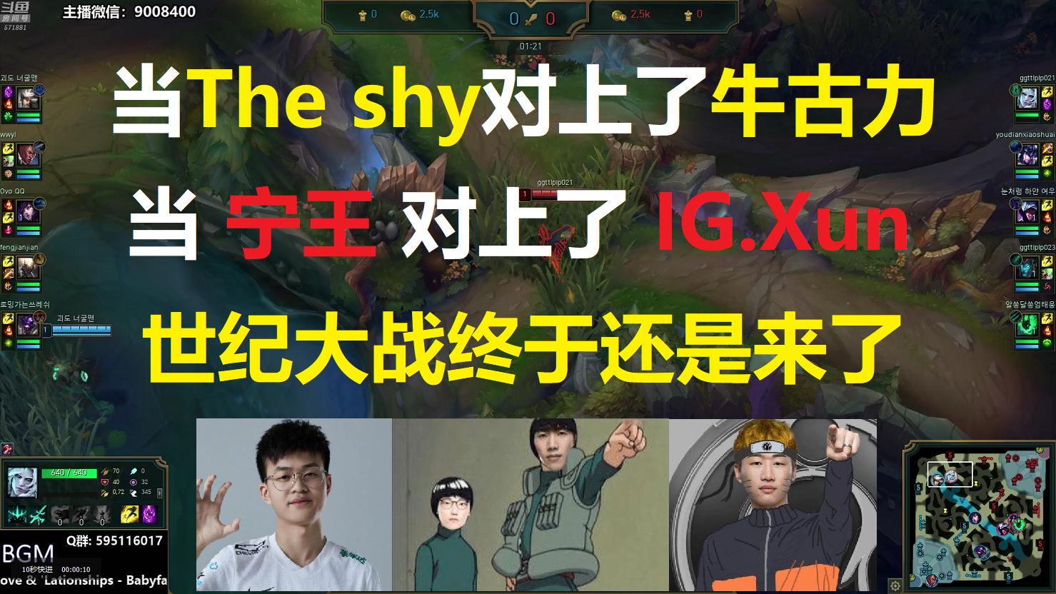 当The shy对上了牛古力,当宁王对上了Xun,世纪大战终于还是来了!