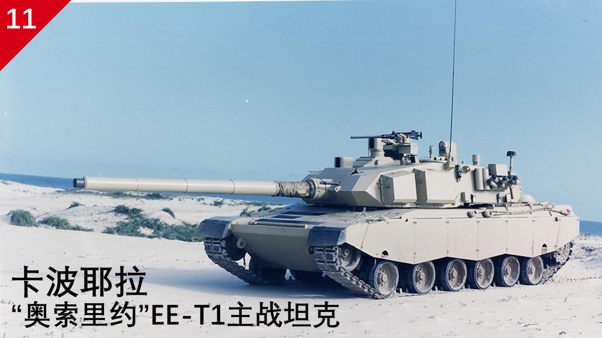 【冷门装甲】卡波耶拉:奥索里约EE-T1主战坦克